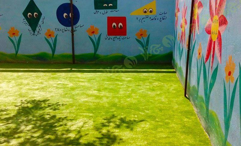 چمن مصنوعی برای مدارس
