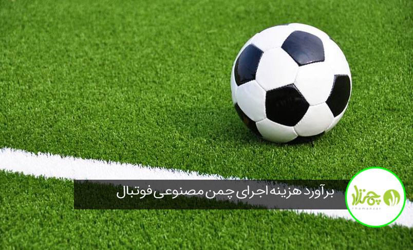 برآورد هزینه اجرای چمن مصنوعی فوتبال