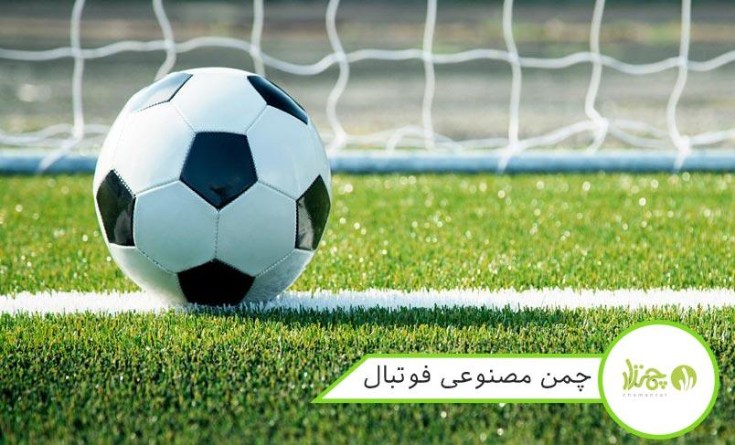 انواع چمن مصنوعی فوتبال