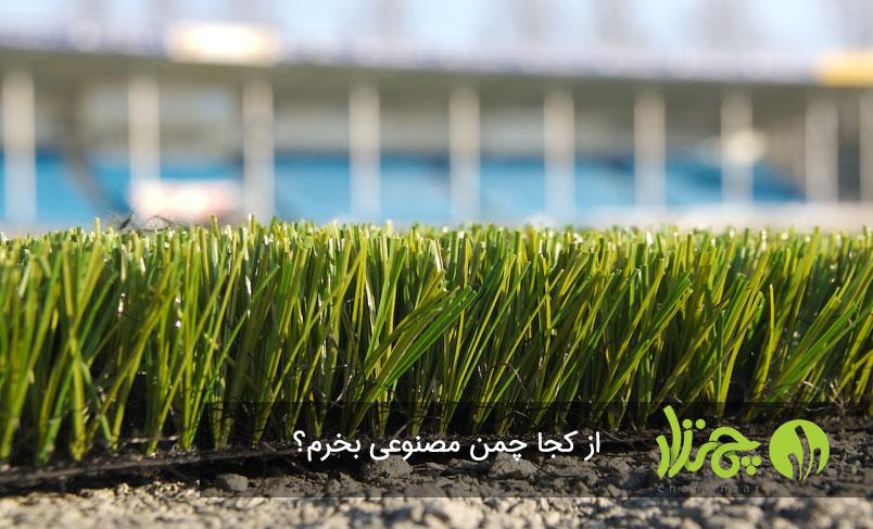 چمن مصنوعی از کجا بخرم ؟ چمن مصنوعی در اصفهان مشهد و سایر شهرها