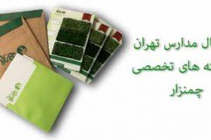 استقبال مدارس تهران از بسته های تخصصی چمنزار