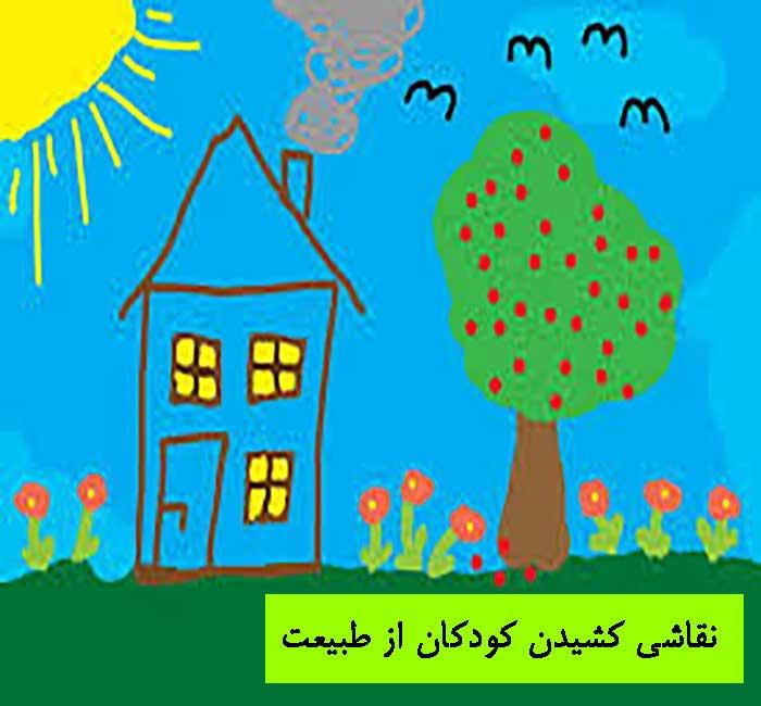 نقاشی کودکان از طبیعت