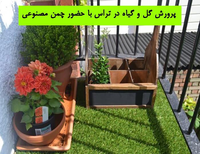 پرورش گل در تراس با چمن مصنوعی