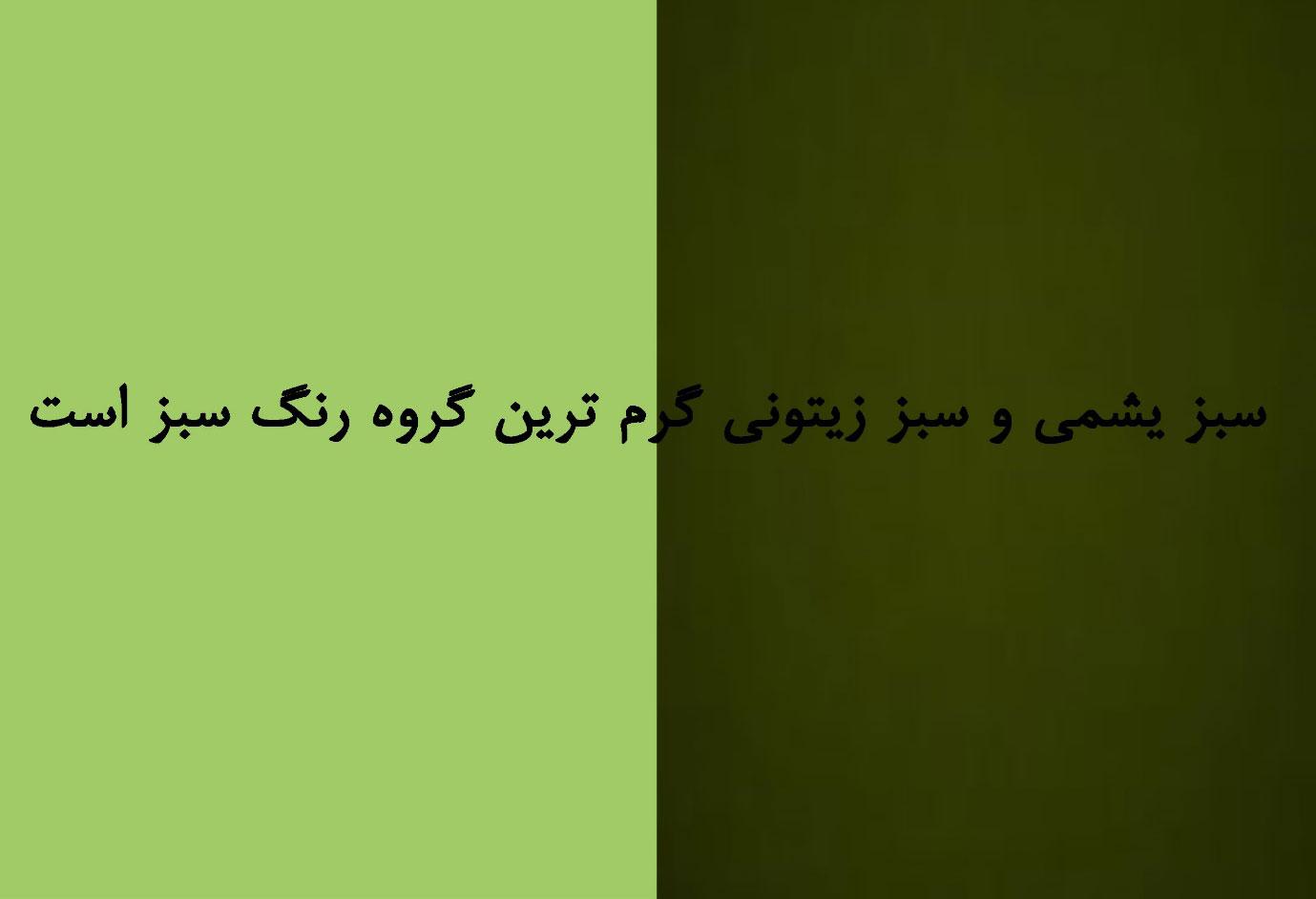 سبز یشمی
