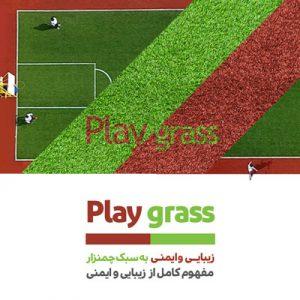 چمن مصنوعی زمین بازی (Play Grass)