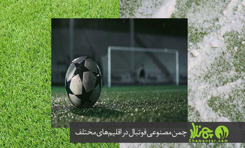 چمن مصنوعی فوتبال در مناطق مختلف