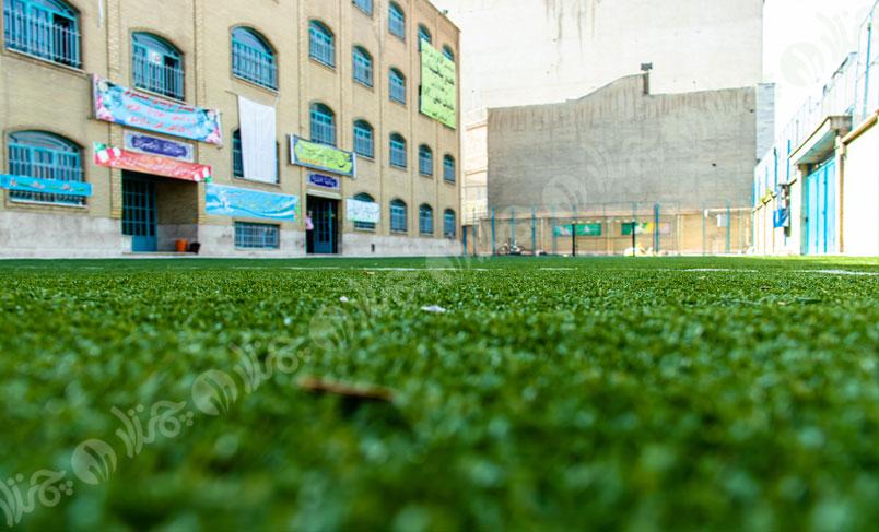 چمن مصنوعی مدرسه سیدالشهدا