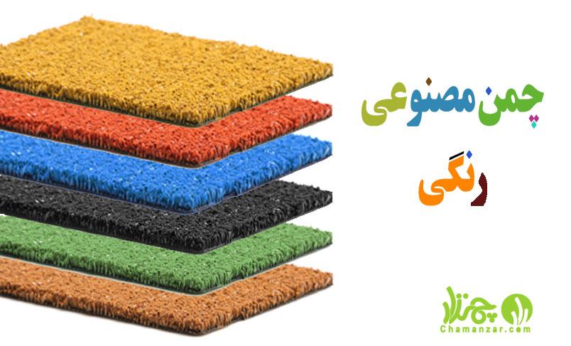 کاربردهای چمن مصنوعی رنگی