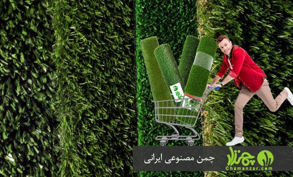 چمن مصنوعی ایرانی